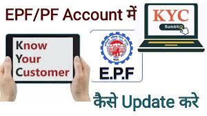 PF KYC ऑनलाइन अपडेट कैसे करें