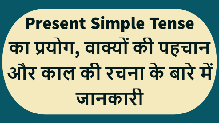 Tense क्या है ? और इसका प्रयोग कैसे करते है।