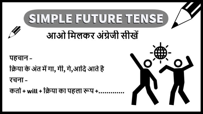 Simple Future Tense rule in Hindi