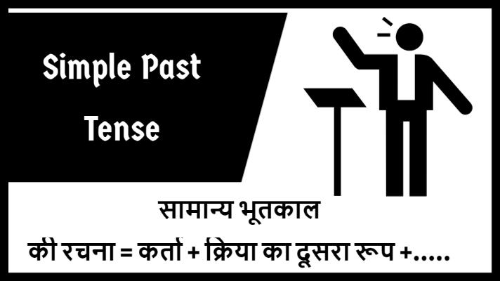 Simple Past tense का प्रयोग रचनाएँ एवं उदाहरण।
