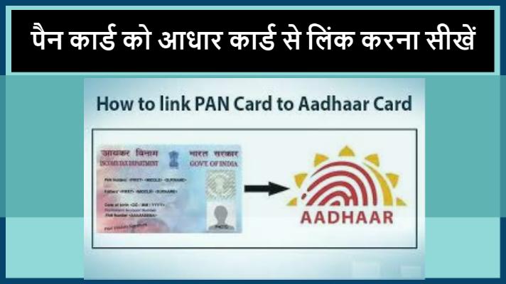 पैन कार्ड को आधार कार्ड से कैसे लिंक करें। आसान तरीका।