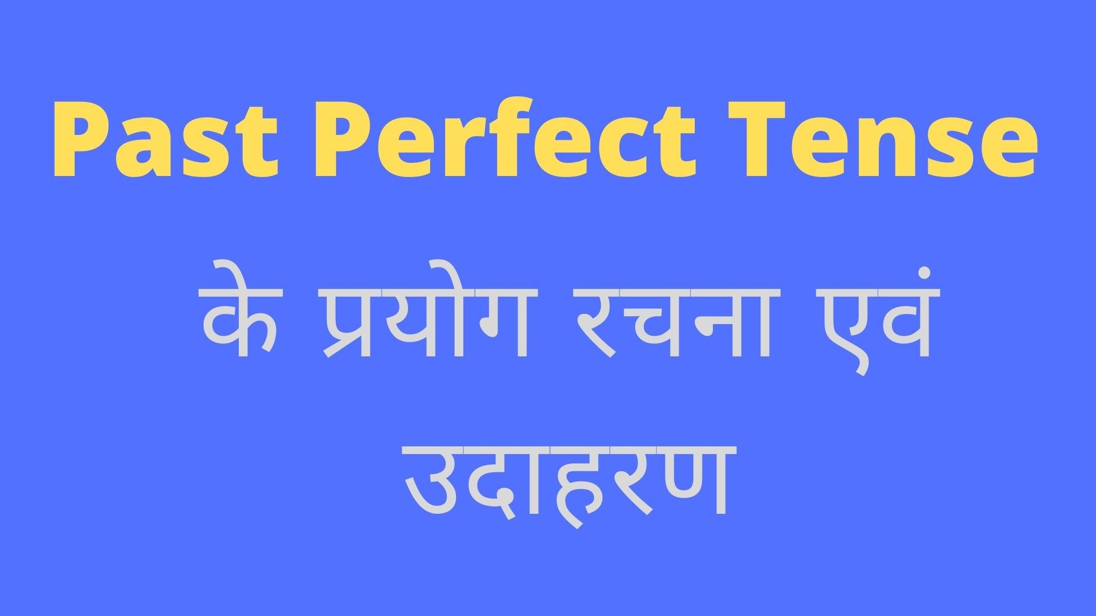 Past Perfect Tense के प्रयोग रचना एवं उदाहरण
