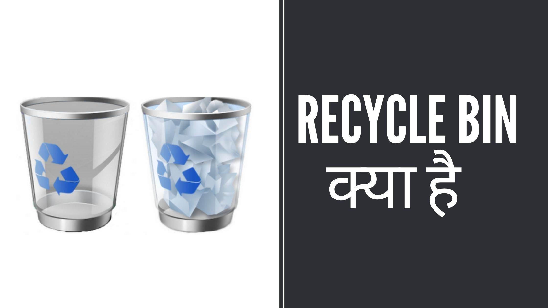 Recycle Bin क्या है