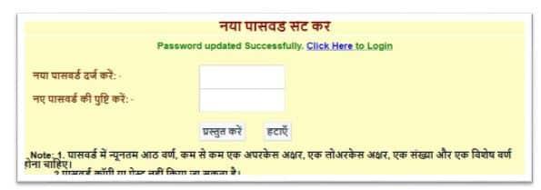 ESIC Password