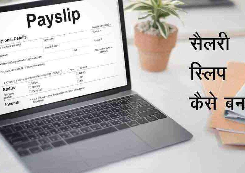 Salary Slip कैसे बनायें