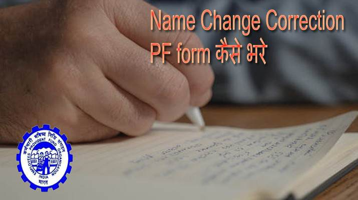 Name Change Correction form PF
