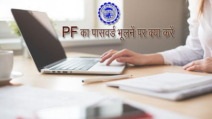 Pf Password