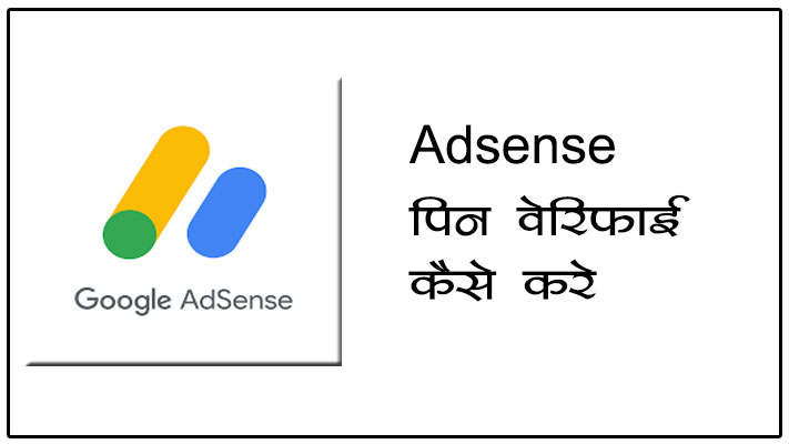 Google Adsense Pin Verify कैसे करे