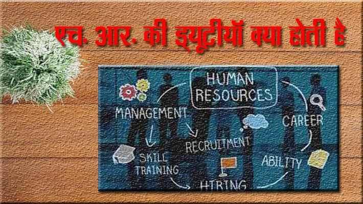 HR Job एवं एचआर की ड्यूटी क्या होती है