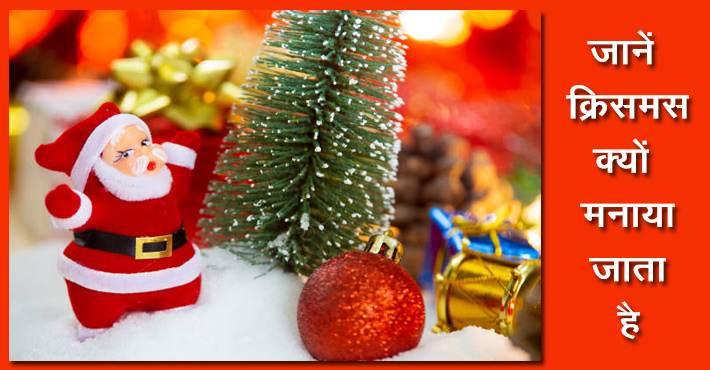 क्रिसमस क्या है क्यों मनाया जाता है