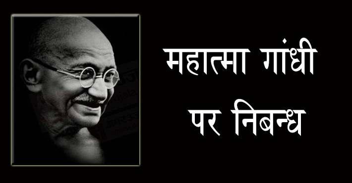 महात्मा गांधी पर निबन्ध, परिचय, आंदोलन एवं विरोध