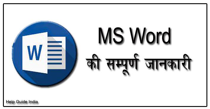 MS Word क्या है, उपयोग फायदें एवं सम्पूर्ण जानकारी
