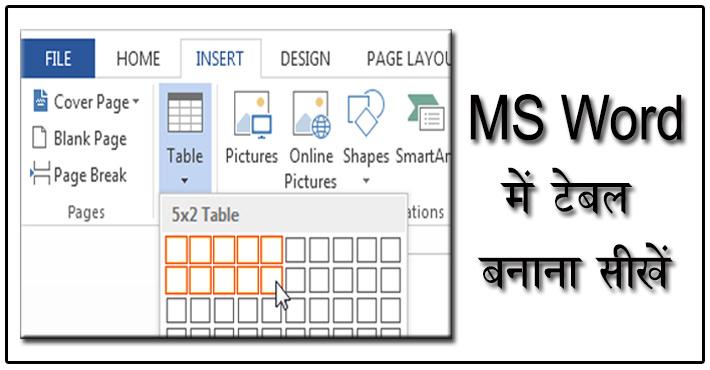 MS word में टेबल कैसे बनायें, जानें पूरी जानकारी