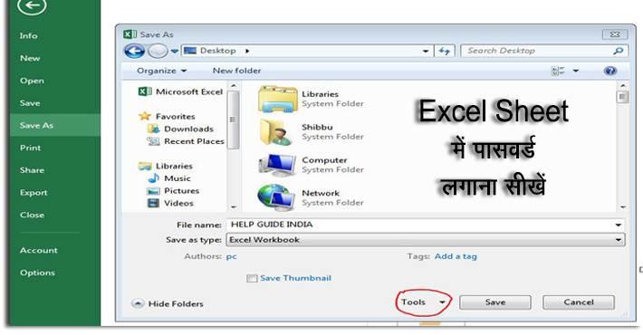 Excel sheet में पासवर्ड कैसे लगायें
