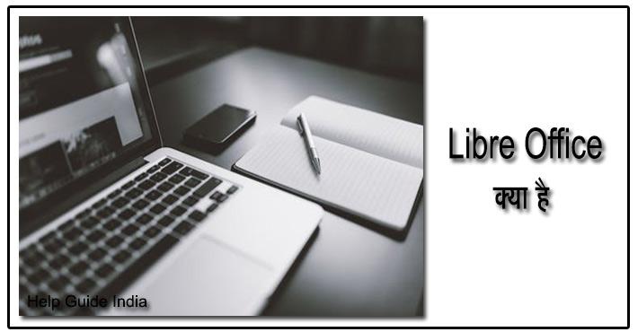 Libre Office क्या है, प्रकार,अंतर एवं डेटाबेस